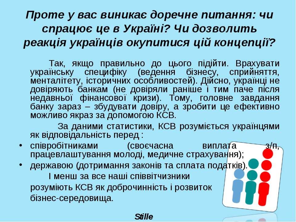 Stille Проте у вас виникає доречне питання: чи спрацює це в Україні? Чи дозво...