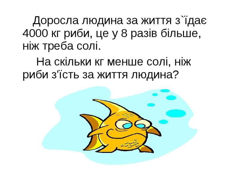 Доросла людина за життя з`їдає 4000 кг риби, це у 8 разів більше, ніж треба с...