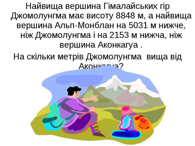 Найвища вершина Гімалайських гір Джомолунгма має висоту 8848 м, а найвища вер...