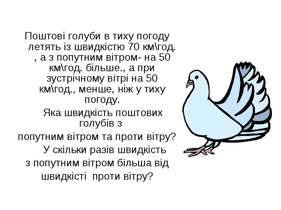 Поштові голуби в тиху погоду летять із швидкістю 70 км\год. , а з попутним ві...