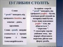 """За однією з версій """" ромб """" походить від грецького ρομβοζ – бутон, оскільки р..."""