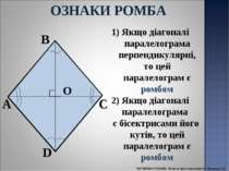 B A D C Якщо діагоналі паралелограма перпендикулярні, то цей паралелограм є р...