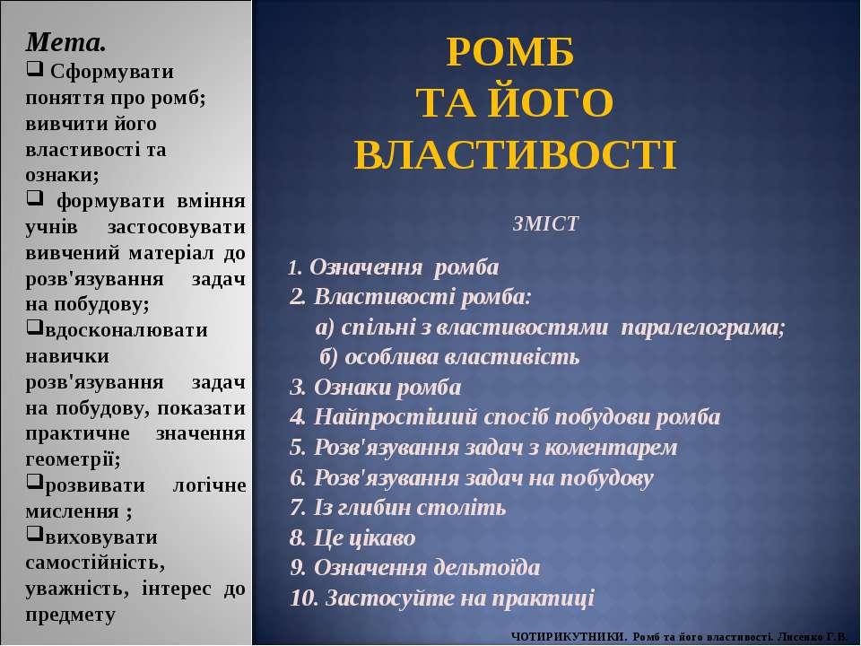 ЗМІСТ 1. Означення ромба 2. Властивості ромба: а) спільні з властивостями пар...