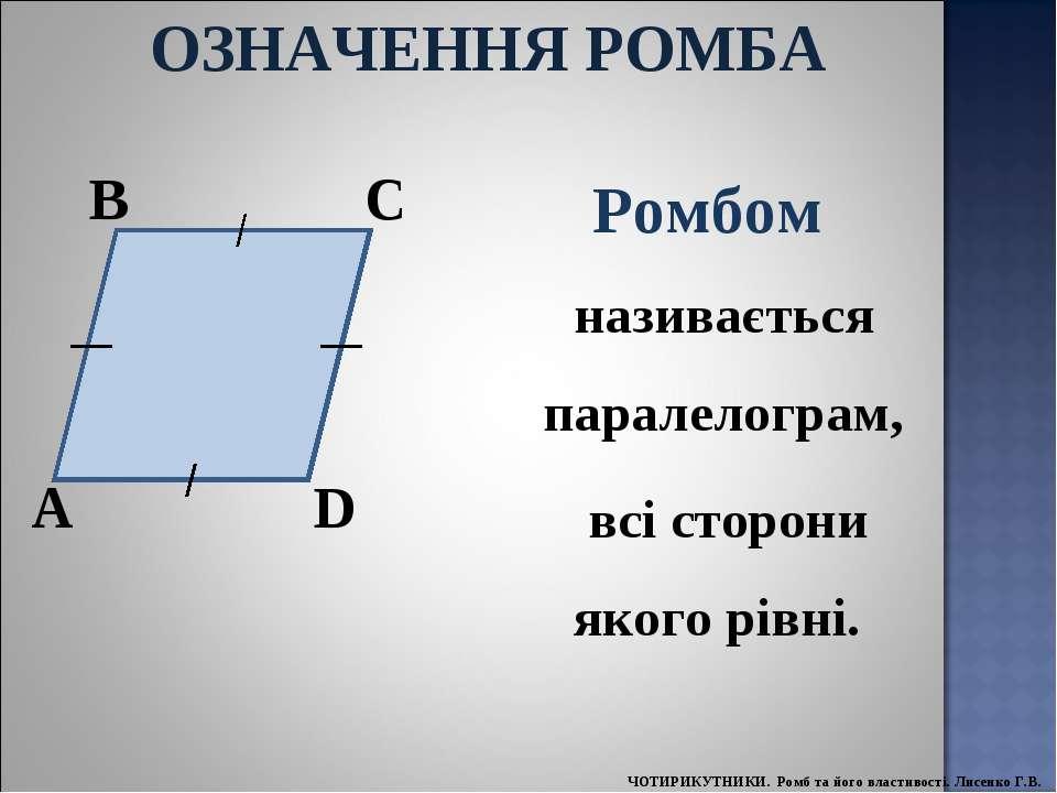 Ромбом називається паралелограм, всі сторони якого рівні. A B C D ОЗНАЧЕННЯ Р...