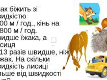 Їжак біжить зі швидкістю 7200 м / год., кінь на 10800 м / год. швидше їжака, ...