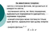 За квантовою теорією: світло є потоком фотонів, які рухаються зі швидкістю св...