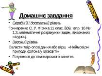 Домашнє завдання Середній і достатній рівень Гончаренко С. У. Фізика 11 клас,...