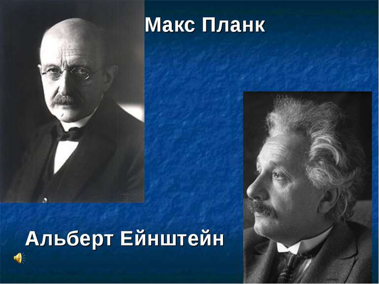 Макс Планк Альберт Ейнштейн