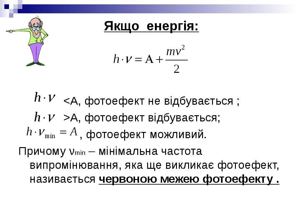 Якщо енергія: А, фотоефект відбувається; , фотоефект можливий. Причому νmin –...