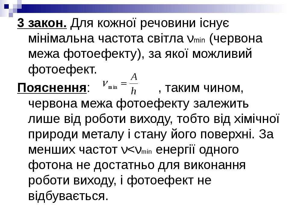 3 закон. Для кожної речовини існує мінімальна частота світла νmin (червона ме...