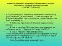 Наявність відповідної нормативно-правової бази – запорука ефективності реаліз...