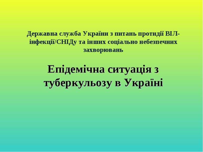 Державна служба України з питань протидії ВІЛ-інфекції/СНІДу та інших соціаль...