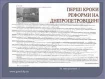 За матеріалами // www.gorod.dp.ua