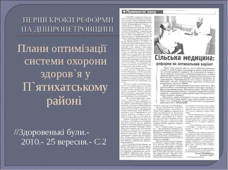 Плани оптимізації системи охорони здоров`я у П`ятихатському районі //Здоровен...