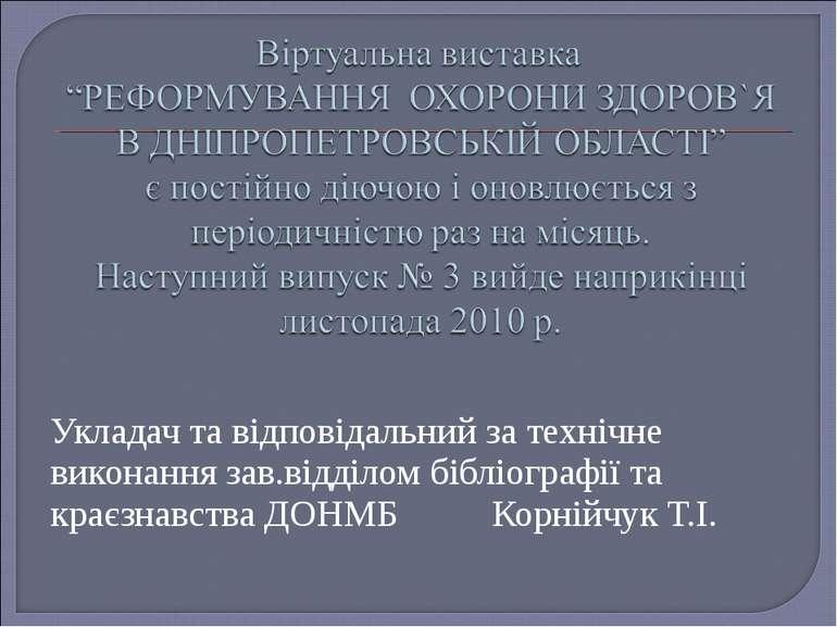 Укладач та відповідальний за технічне виконання зав.відділом бібліографії та ...