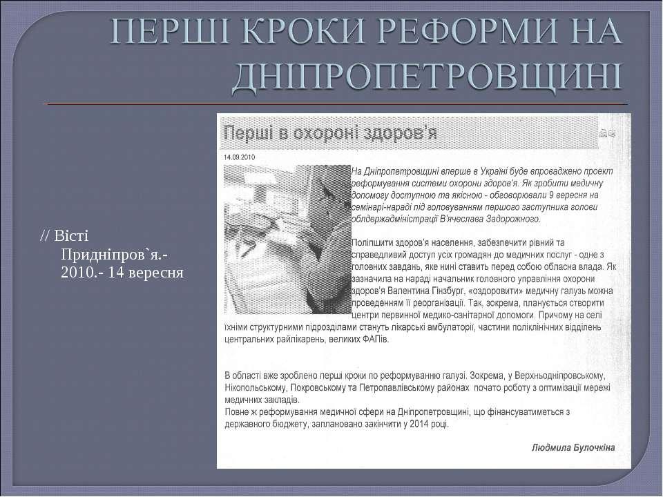 // Вісті Придніпров`я.- 2010.- 14 вересня