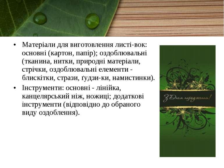 Матеріали для виготовлення листі вок: основні (картон, папір); оздоблювальні ...