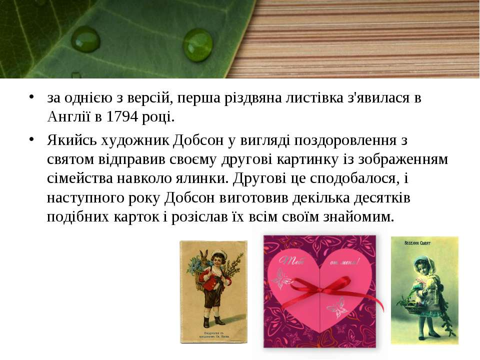 за однією з версій, перша різдвяна листівка з'явилася в Англії в 1794 році. Я...