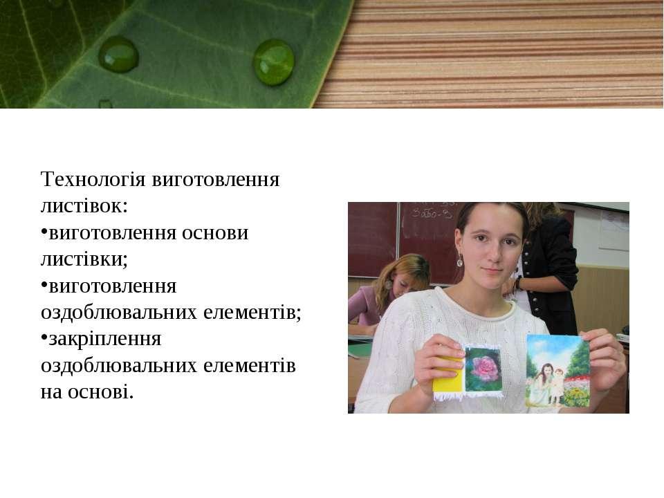 Технологія виготовлення листівок: виготовлення основи листівки; виготовлення ...