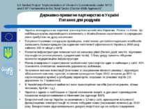 Державно-приватне партнерство в Україні Питання для роздумів Україна знаходит...