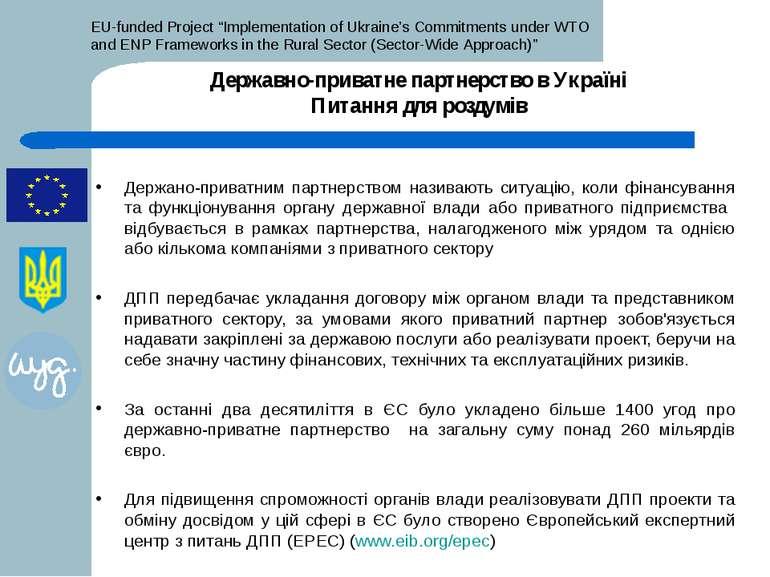 Державно-приватне партнерство в Україні Питання для роздумів Держано-приватни...