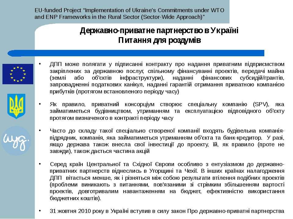 Державно-приватне партнерство в Україні Питання для роздумів ДПП може полягат...