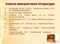 Список використаної літератури: Програма МОНУ 2011р. Українська мова 10-11 кл...
