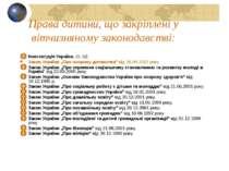 Права дитини, що закріплені у вітчизняному законодавстві: Конституція України...