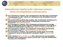 Законодавство України щодо соціального захисту дітей, які потребують особливо...