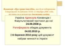 Конвенція «Про права інвалідів», яка була підтримана Генеральною Асамблеєю ОО...