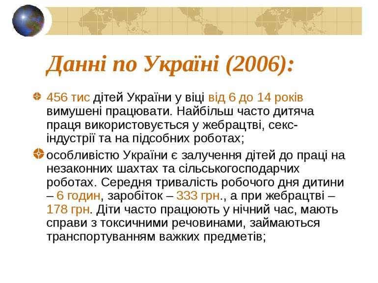 Данні по Україні (2006): 456 тис дітей України у віці від 6 до 14 років вимуш...