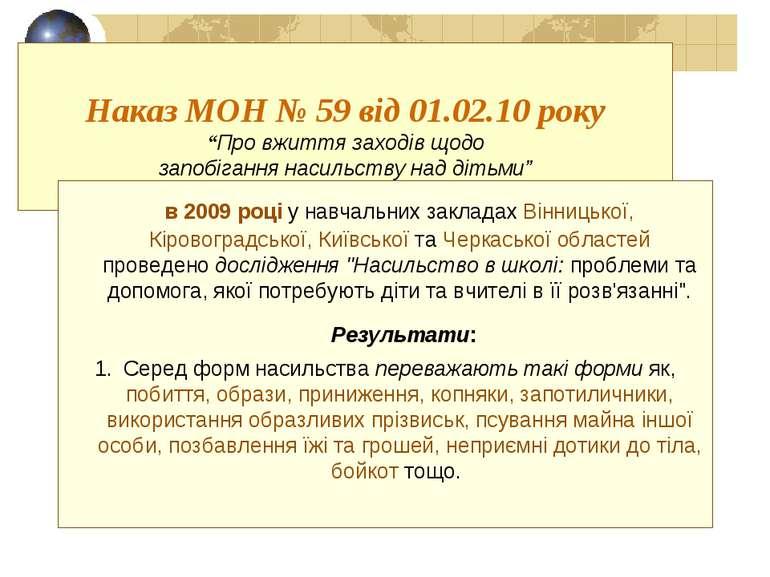 """Наказ МОН № 59 від 01.02.10 року """"Про вжиття заходів щодо запобігання насильс..."""
