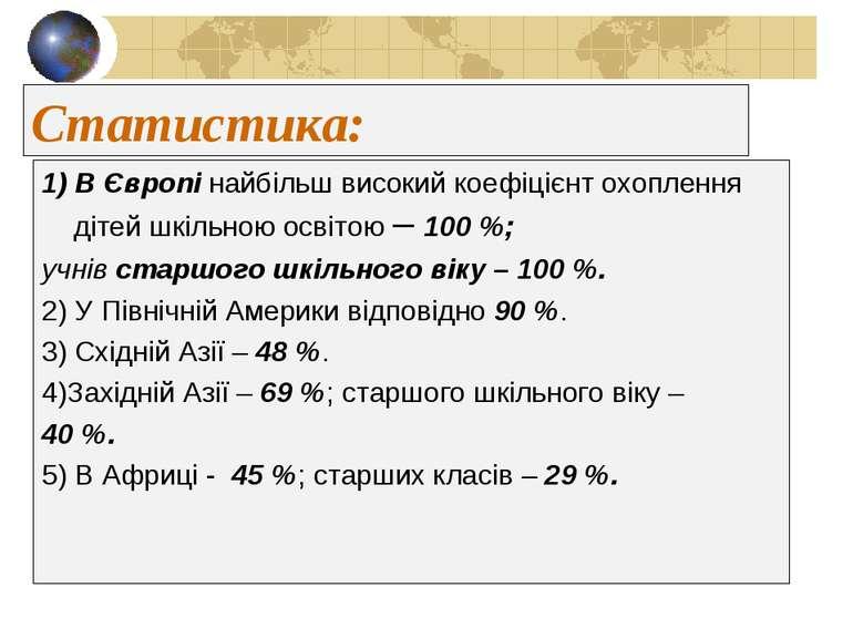 Статистика: 1) В Європі найбільш високий коефіцієнт охоплення дітей шкільною ...