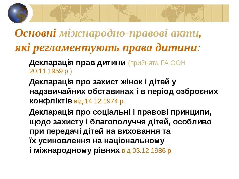 Основні міжнародно-правові акти, які регламентують права дитини: Декларація п...