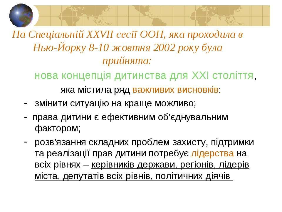 На Спеціальній ХХVII сесії ООН, яка проходила в Нью-Йорку 8-10 жовтня 2002 ро...