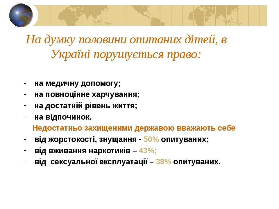 На думку половини опитаних дітей, в Україні порушується право: на медичну доп...