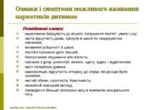 Ознаки і симптоми можливого вживання наркотиків дитиною Поведінкові ознаки: н...