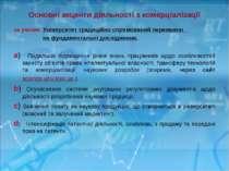Основні акценти діяльності з комерціалізації за умови: Університет традиційно...