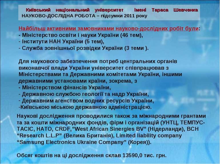 Київський національний університет імені Тараса Шевченка НАУКОВО-ДОСЛІДНА РОБ...