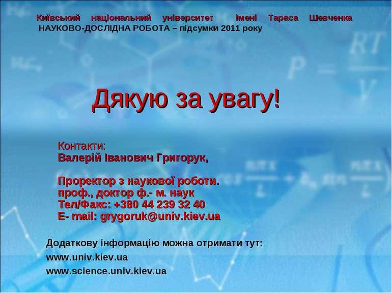 Дякую за увагу! Додаткову інформацію можна отримати тут: www.univ.kiev.ua www...