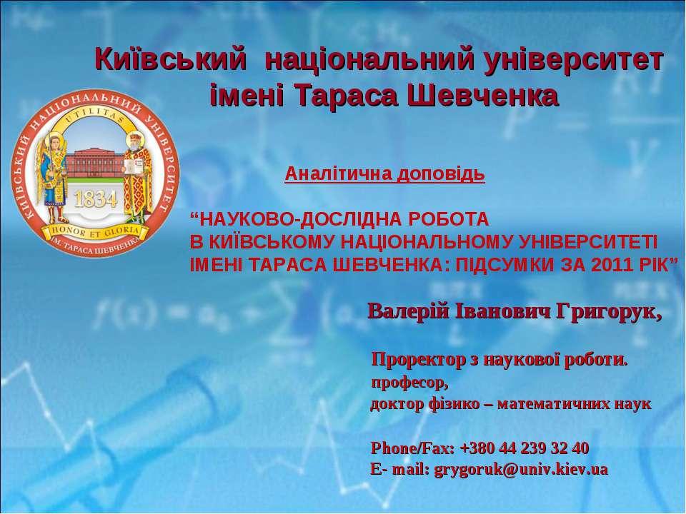 Валерій Іванович Григорук, Проректор з наукової роботи. професор, доктор фізи...