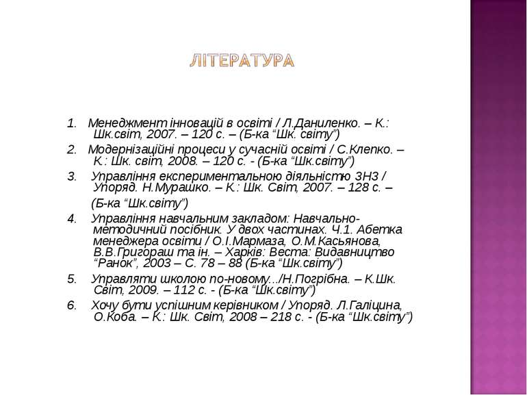 1. Менеджмент інновацій в освіті / Л.Даниленко. – К.: Шк.світ, 2007. – 120 с....