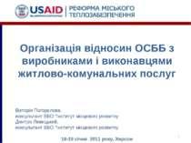 * Організація відносин ОСББ з виробниками і виконавцями житлово-комунальних п...