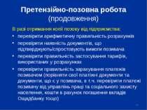 * Претензійно-позовна робота (продовження) В разі отримання копії позову від ...
