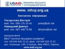 * www. mhrp.org.ua Контактна інформація Погорєлова Вікторія моб. тел. 050 170...