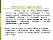 Актуальність дослідження Зв'язок НДР із науково-теоретичними і практичними за...