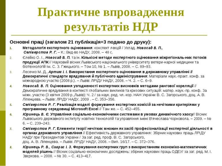 Практичне впровадження результатів НДР Основні праці (загалом 21 публікація+3...