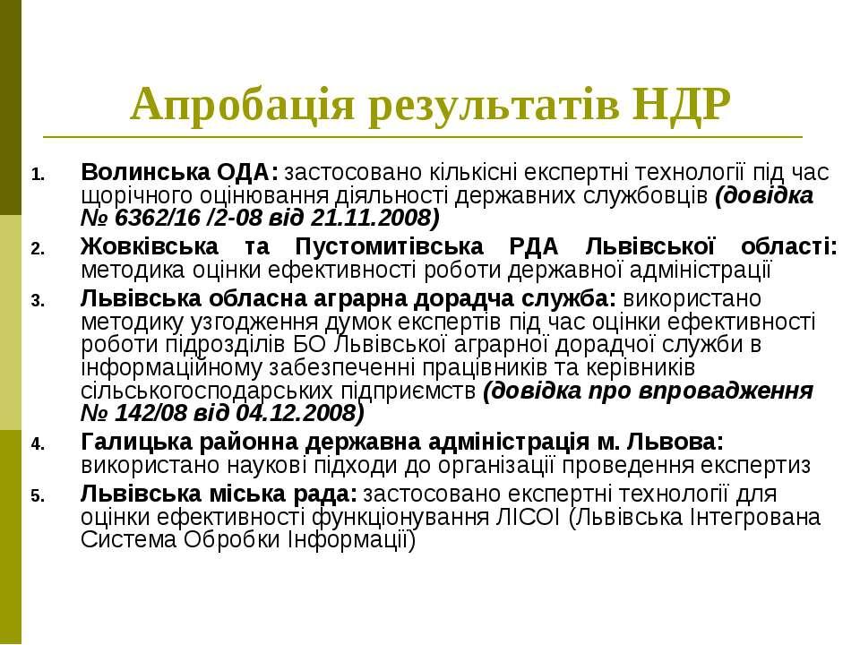Апробація результатів НДР Волинська ОДА: застосовано кількісні експертні техн...