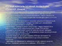 Функції консультативної поліклініки обласної лікарні : - надання високо спеці...