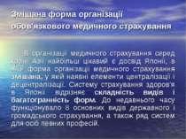 Змішана форма організації обов'язкового медичного страхування В організації м...